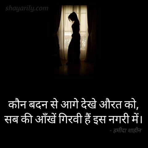 Hindi shayari on women body