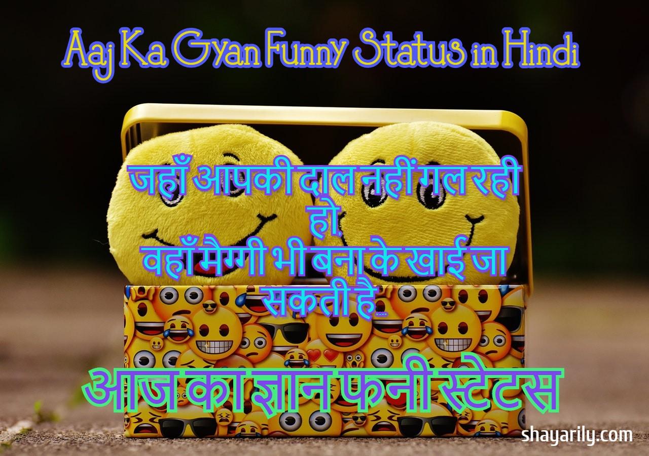 Aaj Ka Gyan Funny Whatsapp Status in Hindi