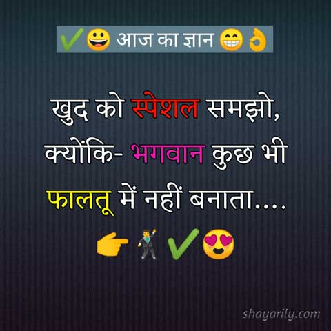 aaj ka gyan status joke