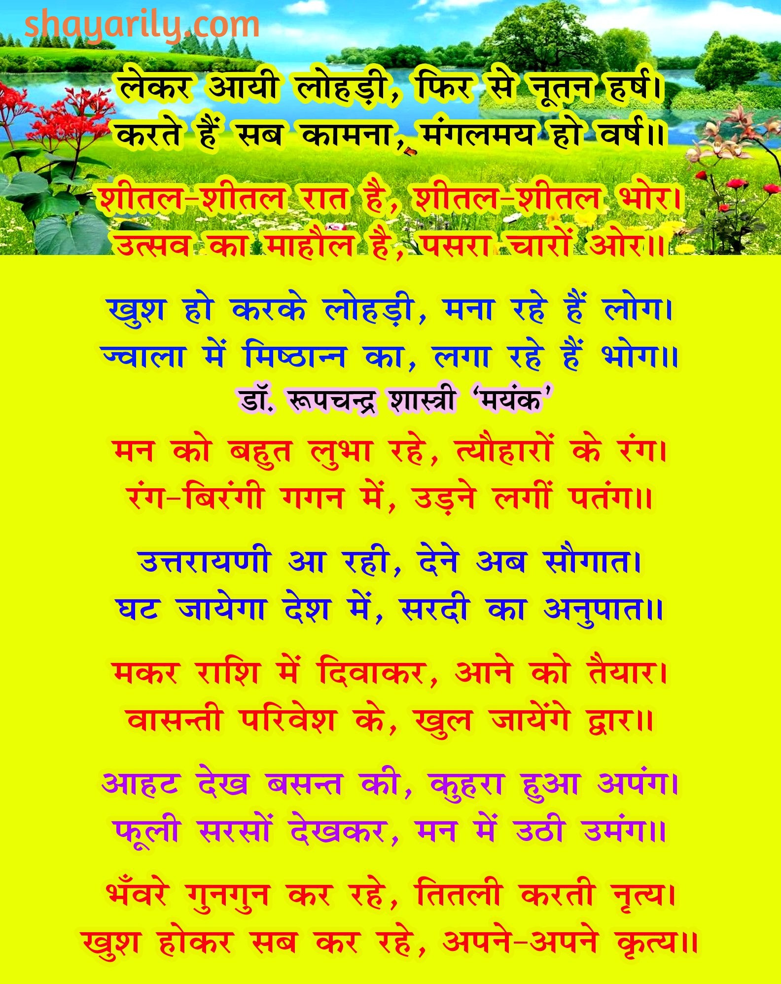 Lohri Poem By Dr Roopchandra Shastri Mayank in Hindi