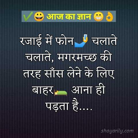 aaj ka ghanta gyan hindi me