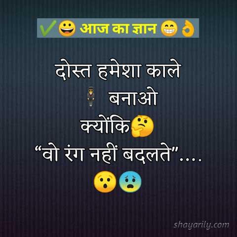 aaj ka gyan in hindi