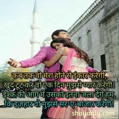 Hindi love shayari picture