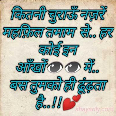 mehfil shayari love