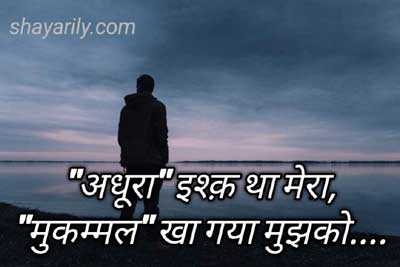 sad shayari on ishq