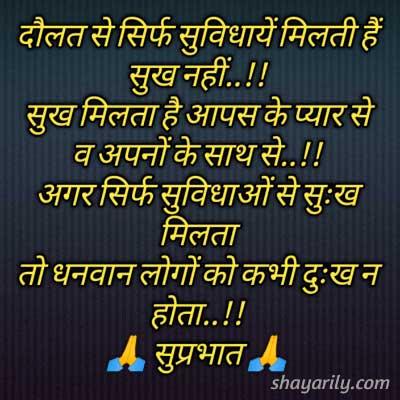 suprabhat status