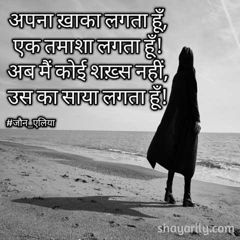 jaun elia poetry in hindi