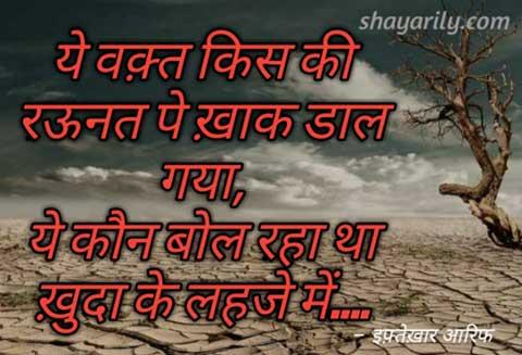 Lehja Shayari