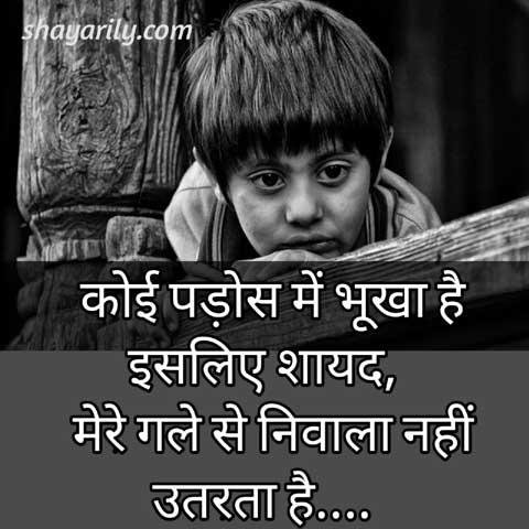 Bhukh Shayari
