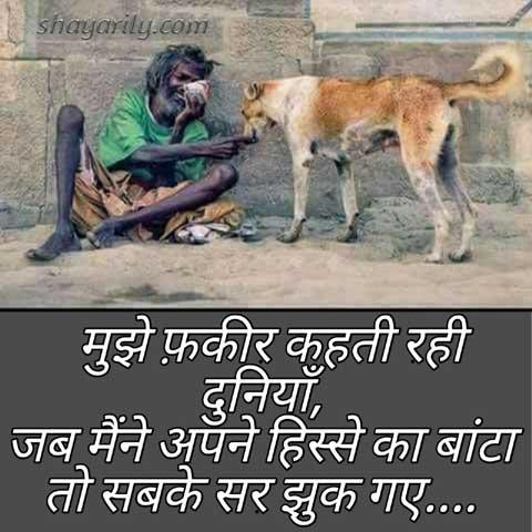 fakir shayari