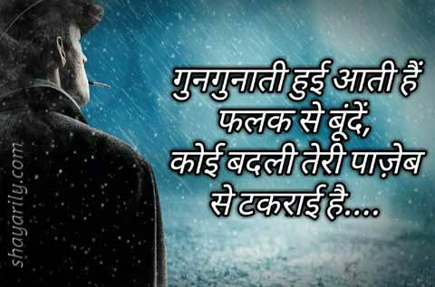 Romantic Shayari on Barish