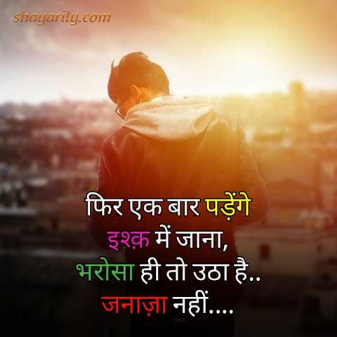 Ishq wala attitude shayari
