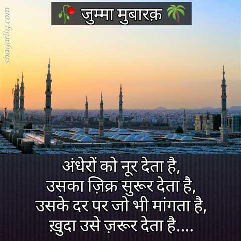 Jumma Mubarak Shayari in Hindi
