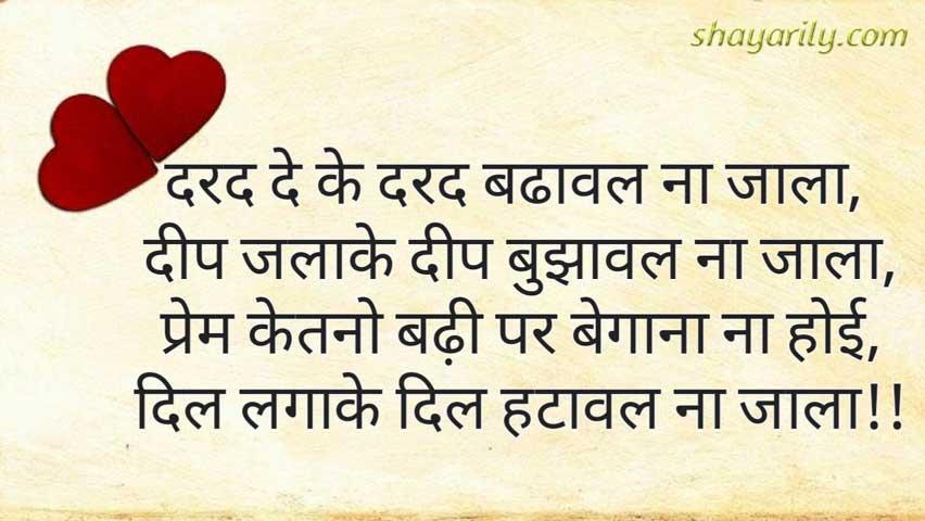 bhojpuri love shayari photo