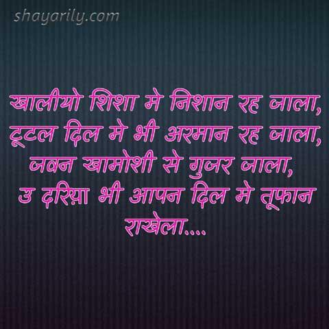bhojpuri sad shayari image