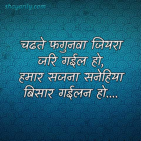 bhojpuri shayari image in hindi