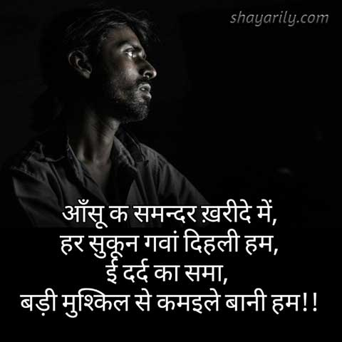 bhojpuri shayari on aansu