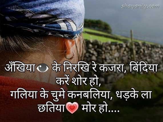 Bhojpuri Shor Shayari