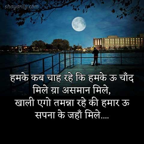 bhojpuri shayari on