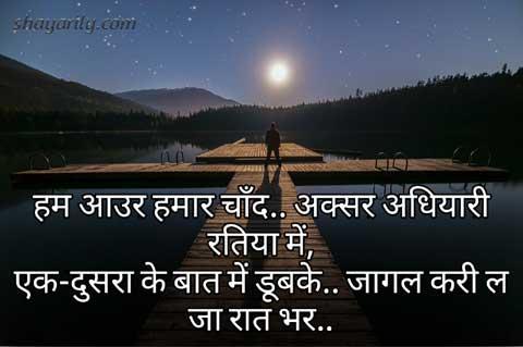 bhojpuri shayari photo mein
