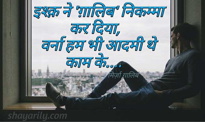 shayari about nikamma dut to ishq by ghalib