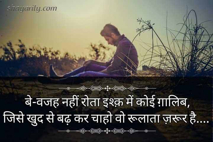 ghalib poetry on result of love