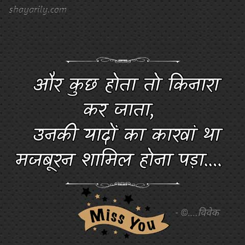 miss you shayari ON YAAD