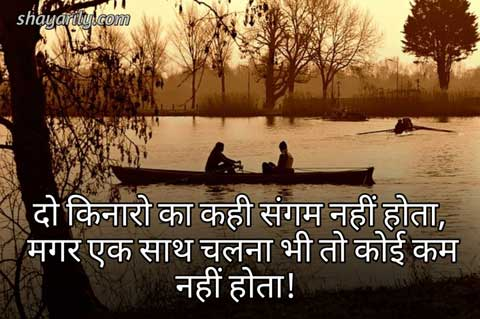 sath shayari in hindi