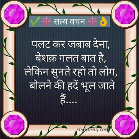 satya vachan on reverse answer