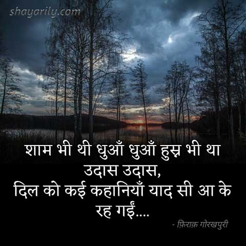 shayari on shaam