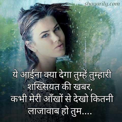 Lajawab Shayari On Aaina
