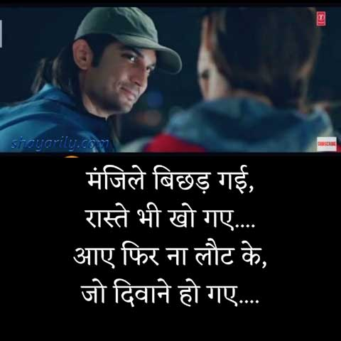 Sad Shayari On Sushant Singh Rajput Death