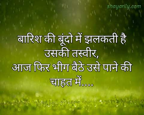 Tasveer Shayari On Barish
