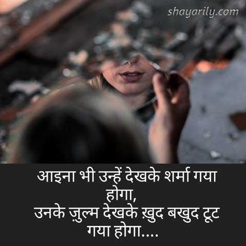 Zulm Shayari On Aaina