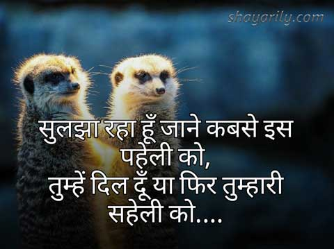 Funny Shayari On Dil