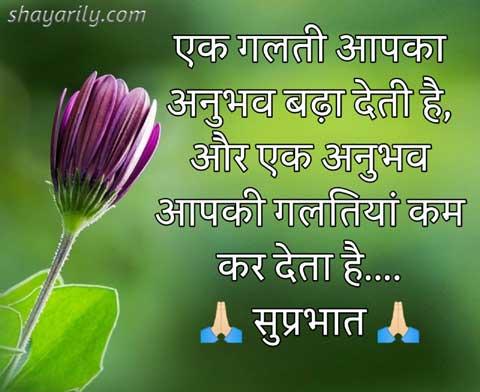 Suprabhat Suvichar On Galti