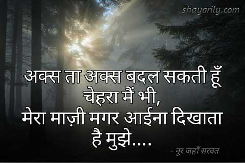 Noor Jahan Sarwat Shayari On Aaina