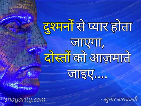 dushman shayari and dosti