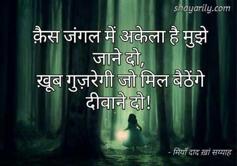 Miyan Dad Khan Sayyah - Laila Majnu Shayari