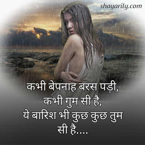 love shayari and barish shayari