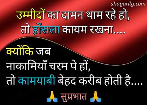 Ummid Shayari on Suprabhat