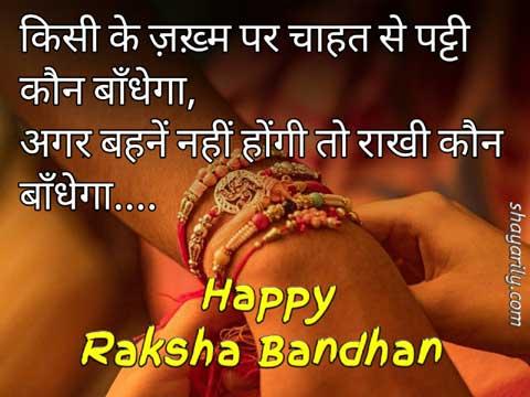 raksha bandhan shayari by munawwar rana