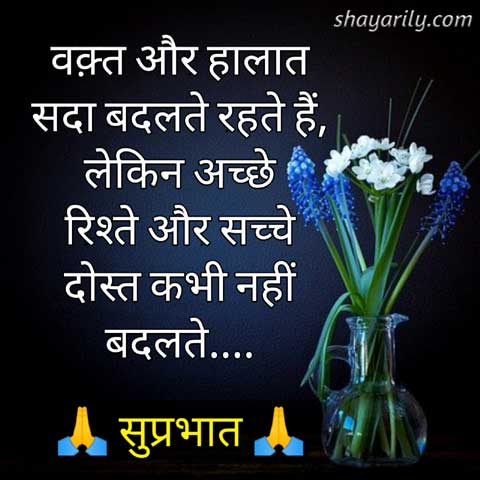 suprabhat suvichar on waqt