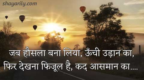 Motivational Shayari On Hosla