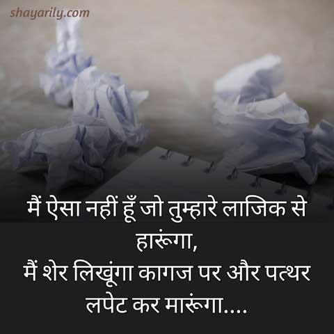 Shayari On Kagaj and Logic