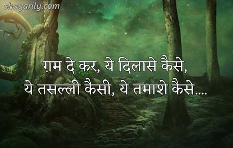 Dilase Shayari On Gam