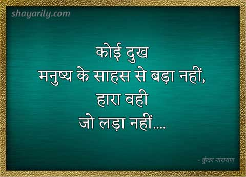 Sahas Motivational Shayari