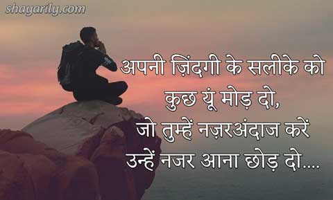 Salike Pe Attitude Shayari